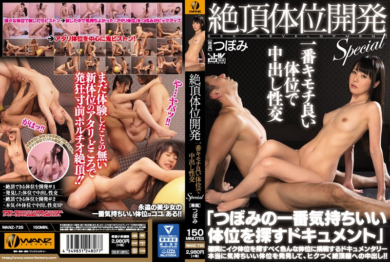 WANZ-725 porn japan Orgasmic Sex Positions Development Special The Best Positions For Creampie Sex Tsubomi