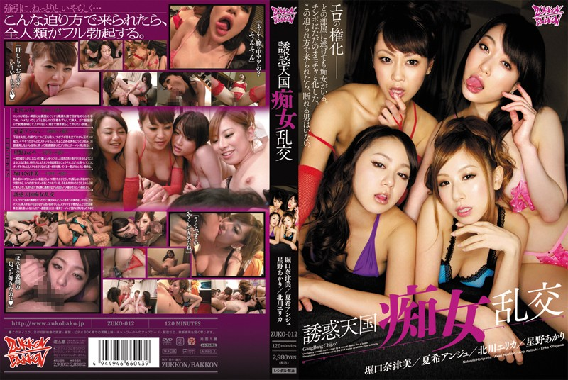 ZUKO-012 JavGuru Temptation Heaven Slut Orgy