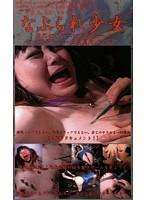MK-006 jav hd porn Teasing Young Lady (Girl) Kurumi Mira Young Lady's Pure Ecstasy!