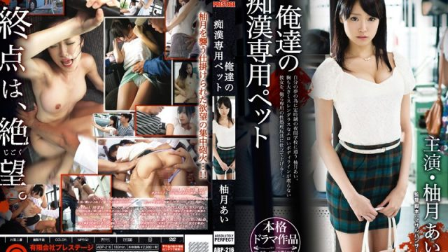 ABP-216 javgo Our Very Own Molester Pet Ai Yuzuki