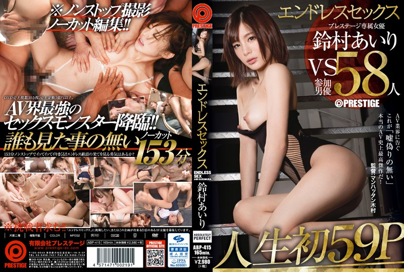 ABP-415 jav idol Endless Sex Starring Airi Suzumura