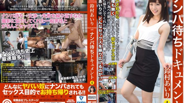 ABP-535 jav pov Airi Suzumura Picking Up Girls On Camera 4