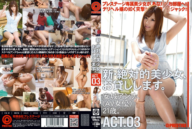 CHN-005 japanese sex Renting New Beautiful Women Act. 03 Anna Anjo