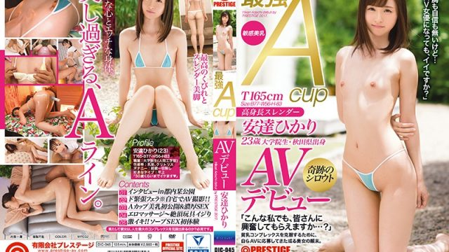 """DIC-045 japanese jav Hikari Adachi The Strongest And Sexiest A Cup Titties Hikari Adachi Her AV Debut """"I Don't Have Tits Or Confidence,"""