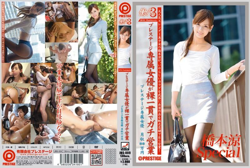 JBS-009 javguru Working Woman 3 Ryo Hashimoto Special 01