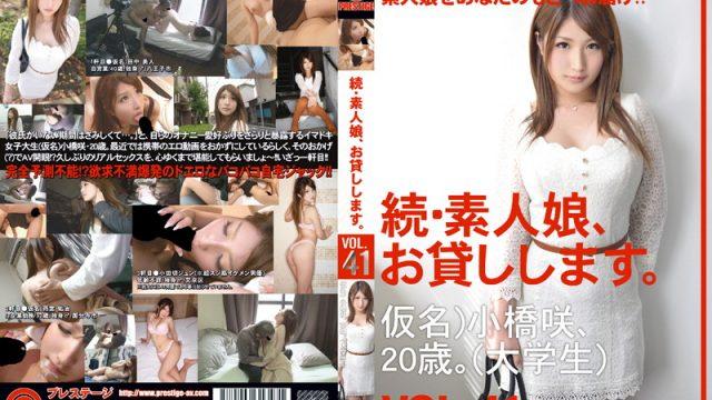 MAS-065 full free porn Amateur girl rental again vol. 41
