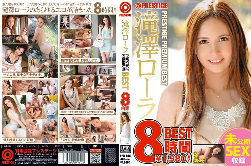 PPB-014 KissJav Lolita Takizawa PRESTIGE PREMIUM BEST 8 Hours