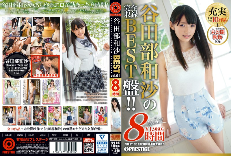 PPT-037 Javfinder Kazusa Yatabe 8 Hours Best Of PRESTIGE PREMIUM TREASURE vol. 01