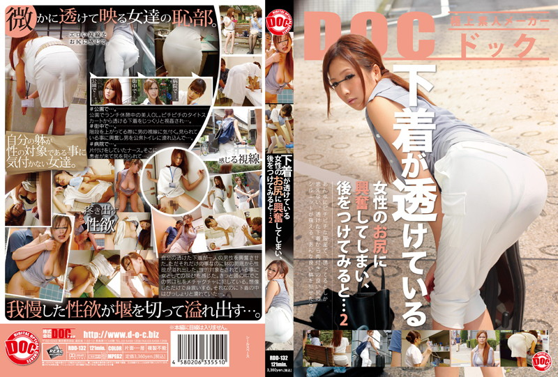 RDD-132 best asian porn What'll Happen If I Go For The Girl Whose Panties Are Showing Through Her Fine Ass… 2