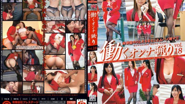 YRH-078 streaming sex movies Hunting Working Women vol. 18