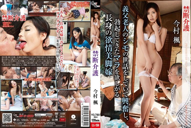 GG-194 porn xxx Naughty Nurses / Kaede Imamura
