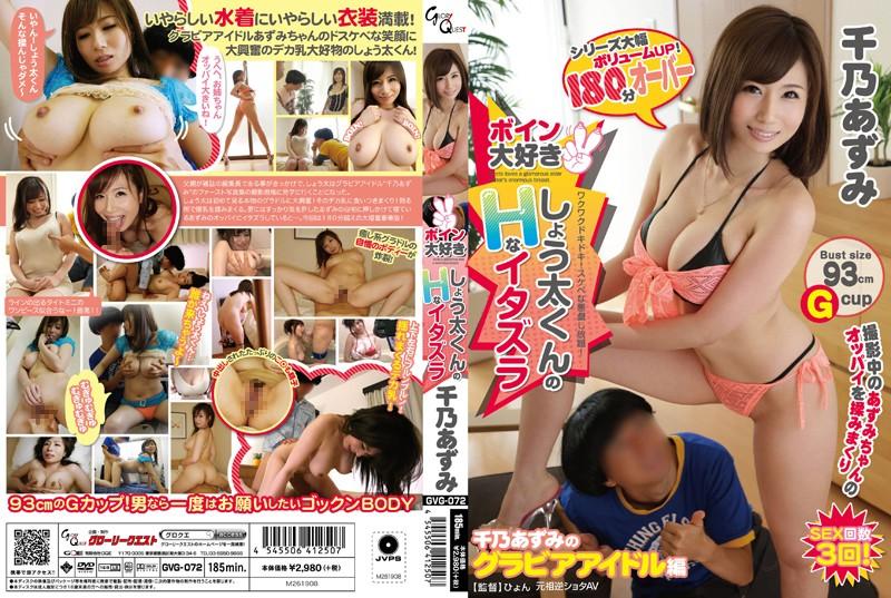 GVG-072 free jav porn A Titty-Loving Little Boy's Sexy Pranks Azumi Chino