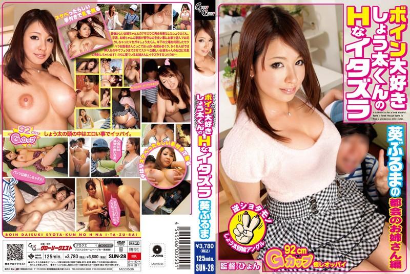 SUN-28 jav online Breast-loving Shota-kun's Lewd Prank Furumai Aoi