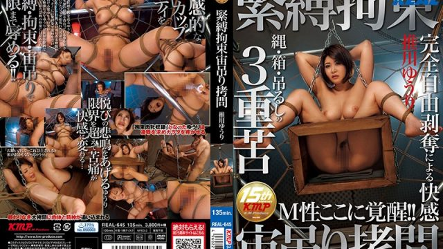 REAL-645 jav hd porn S&M Tied Up Hanging Torture Yuri Oshikawa