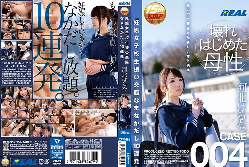 XRW-292 Javout Pregnancy Schoolgirl Pay For Play Creampie 10 Cum Shots Haruna Kawakita