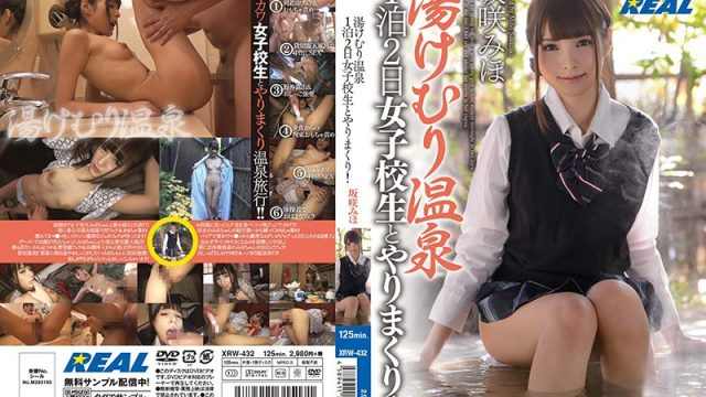 XRW-432 japanese pron Miho Sakazaki Steamy Sex At The Hot Springs Resort A 2 Day 1 Night Fuck-All-The-Time Sex Fest With A Schoolgirl!