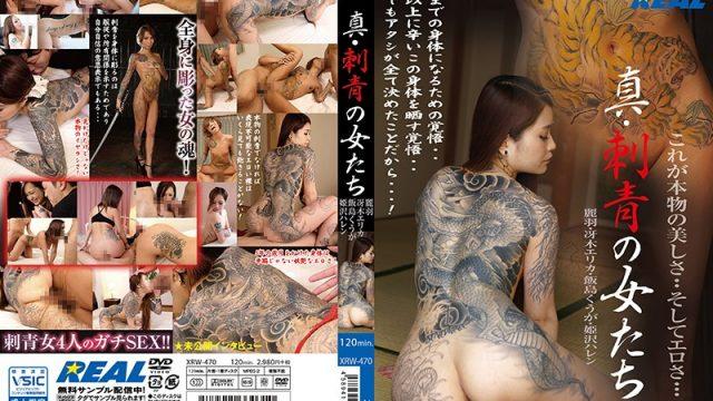 XRW-470 xx porn Tattooed Babes