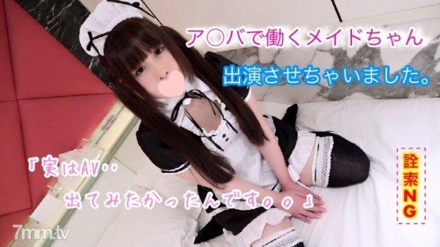 FC2 PPV 802044 【個人撮影】まりん22歳 ア〇バで働くメイドちゃん出演させちゃいました!