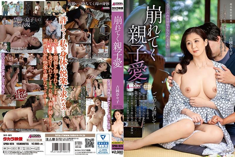 SPRD-1074 jav idol Mother And Child Incest Nanako Yoshioka