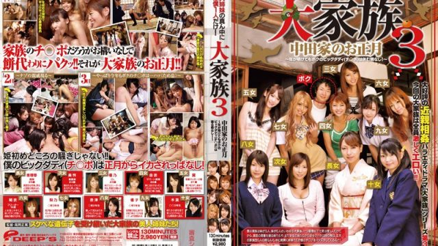 DVDES-377 download jav Yuno Hoshi Mirei Yokoyama I Have 10 Horny Stepsisters, so My Cock Gets No Rest Whatsoever When We're All Home for the