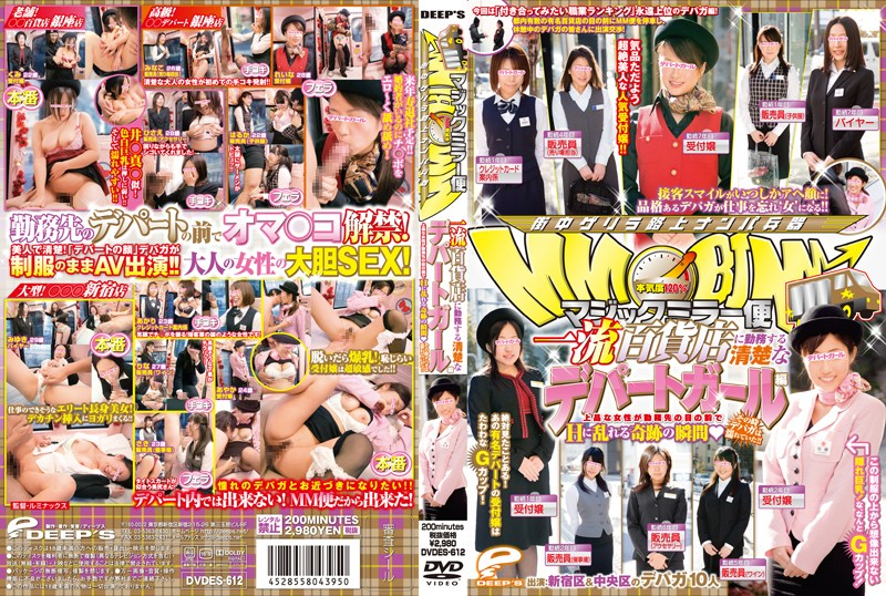 DVDES-612 jav hd porn Magic Mirror: Dignified Department Store Staff Girls Get Dirty Inside a Bus with Tinted Windows