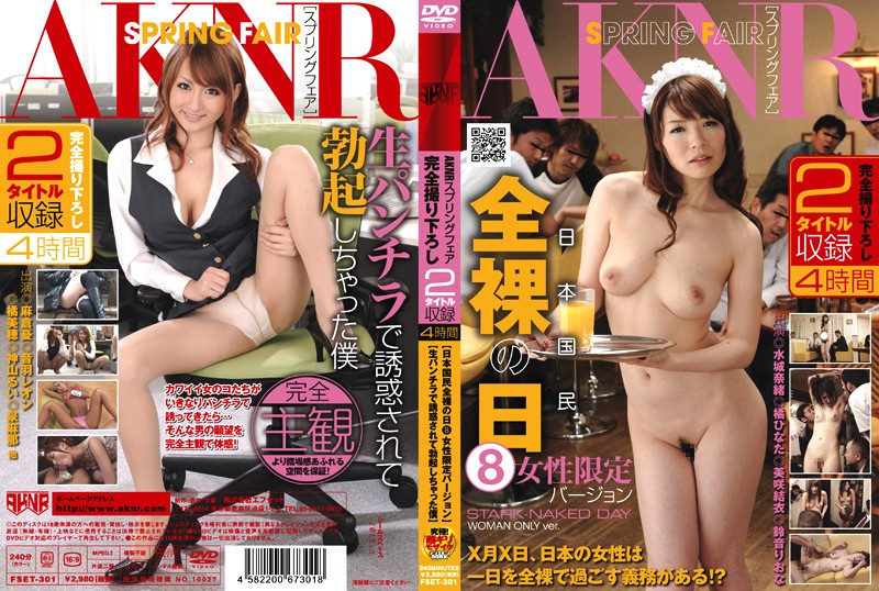 FSET-301 jav.me AKNR Double Feature! Japan National Nude Citizen Day 8: Girls Only Edition & POV Panty Shots Galore