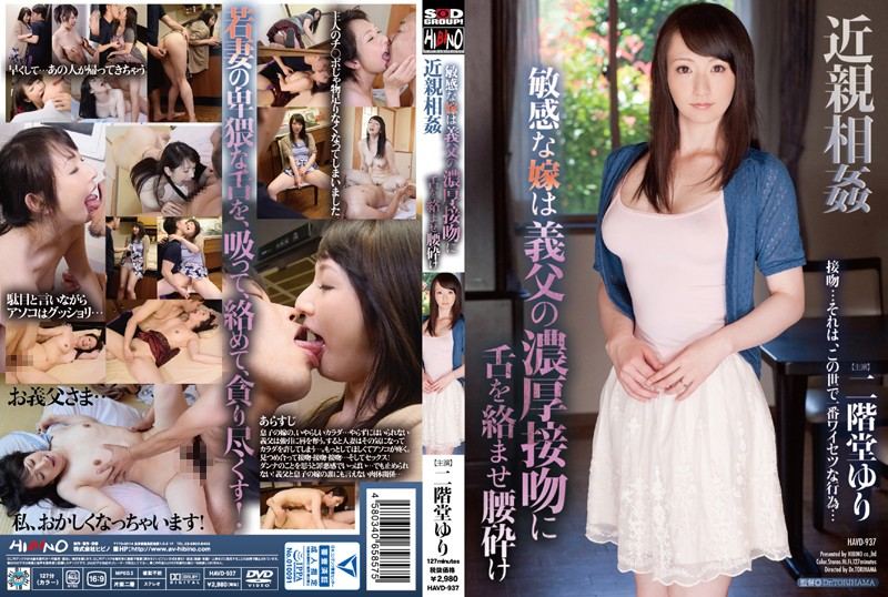 HAVD-937 free japanese porn Fakecest Sensitive Daughter-In-Law Falls Prey To Father-In-Law's Deep Tongue Kissing