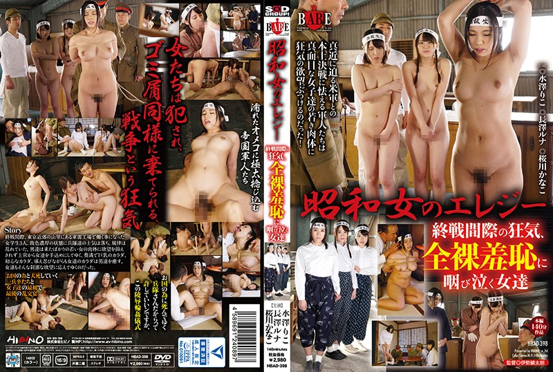 HBAD-398 jav xxx Elegy Of A Showa Woman In The Insanity Of Post-War Chaos, These Naked Women Cry In Shame