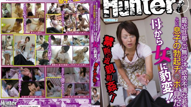 HUNT-515 japanese sex Not Satisfied With Her Husband, She Jumps onto Her Son's Cock for Forbidden Fakecest!