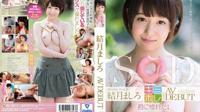 KMHR-002 free online porn Mashiro Yuzuki AV DEBUT