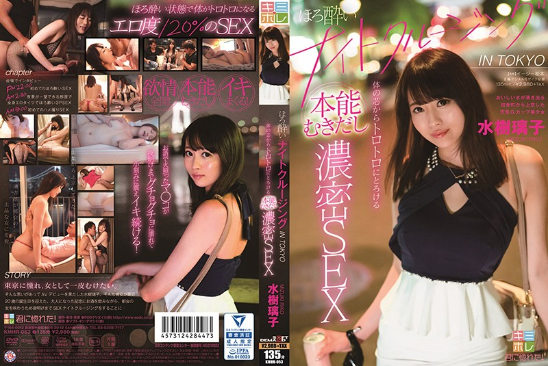 KMHR-053  Riko Mizuki A Drunk And Happy Night Cruise In Tokyo Deep And Rich Basic Instinct Baring Sex To Get You Hot And