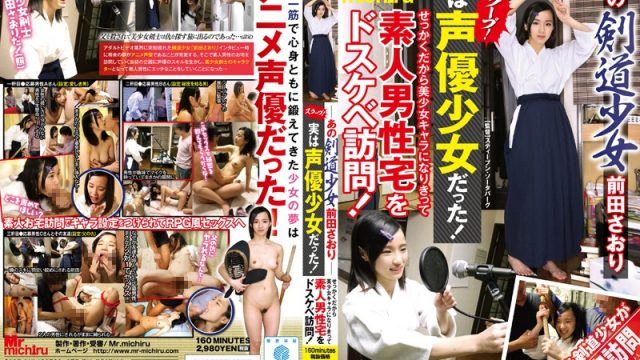 MIST-059 freejav Saori Maeda Scoop on Saori Maeda From the Kendo Club! This Long-Awaited Amateur Is Beautiful and Barely Legal.