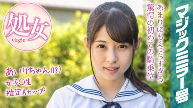 MMGH-094 porn asian Airi-chan (18) Magic Mirror Version It's Almost Summer Break! Summer Uniform Schoolgirl Raised In