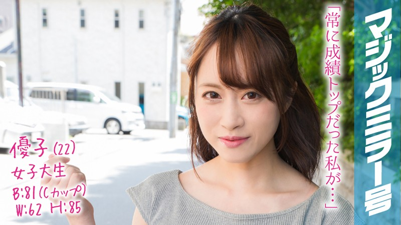 MMGH-101 xxx jav Yuko (22 Years Old) The Magic Mirror Number Bus They Don't Teach This Stuff At School! An Ultra