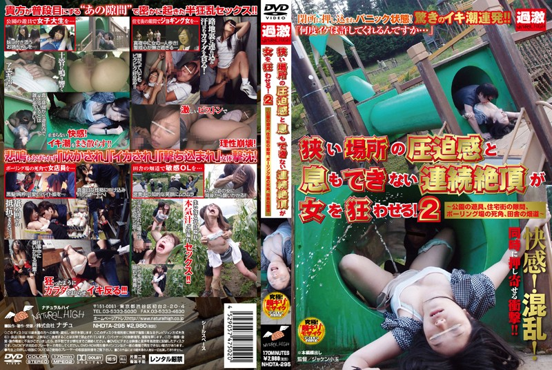 NHDTA-295 japan xxx Women Driven Crazy By Sex in Small Spaces! 2 – Playground Equipment At The Park Neighborhood