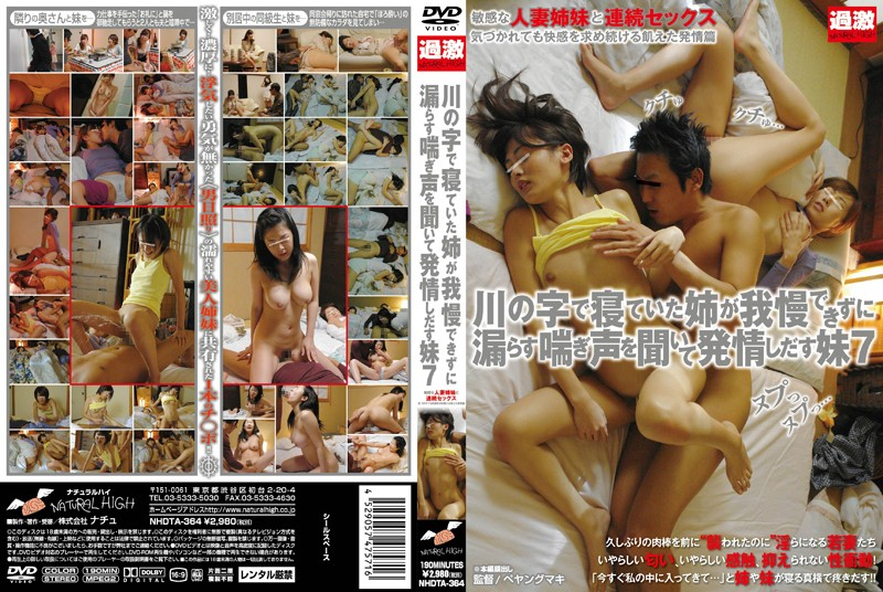 NHDTA-364 xxx online Girl Sleeping By The Riverside Is…A Little Sister Turned On By An Irrepressible Moan 7