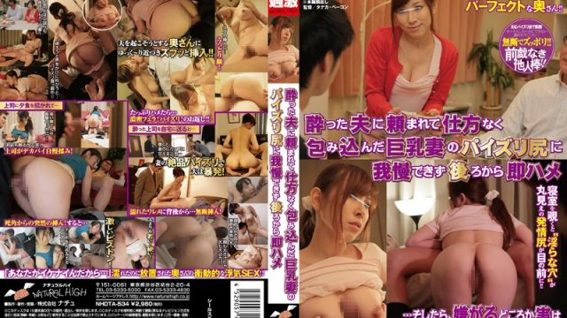 NHDTA-534 asianporn Losing Control After Seeing The Big Tits Wife's Titty Fuck And Ass Who Reluctantly Accepted Her