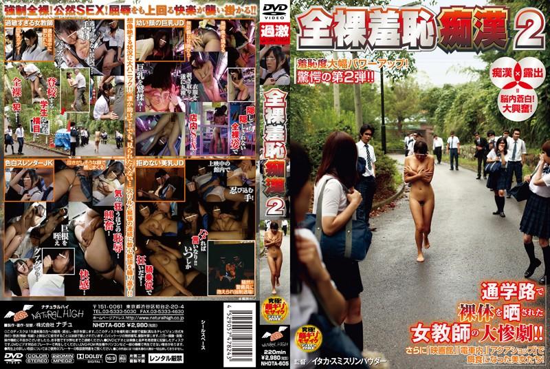 NHDTA-605 Javfinder All Nude Shame Molester 2