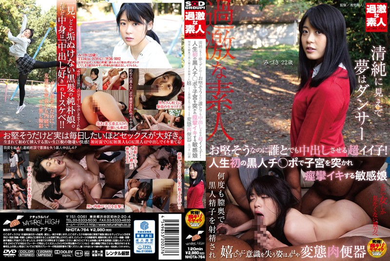 NHDTA-764 asian xxx A Wild At Heart Amateur She Might Look Innocent But Her Dream Is To Become A Dancer She Might Look