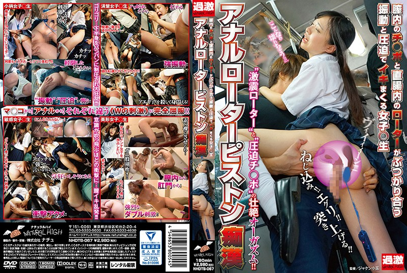 NHDTB-067 jav download The Anal Egg Vibrator Piston Pounding Molester When His Cock In Her Pussy And The Egg Vibrator In