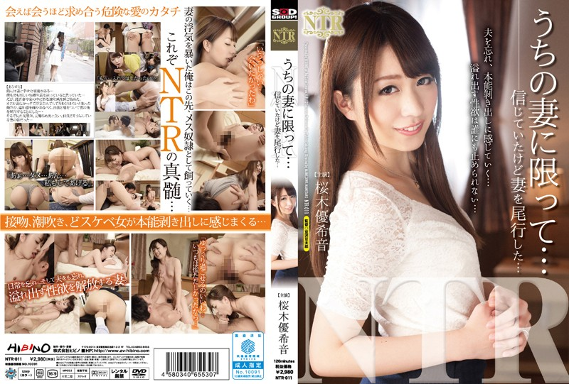 NTR-011 JavWhores Yukine Sakuragi I Never Thought My Wife Could Do Such A Thing… I Trusted Her But I Decided To Follow Her Anyway…