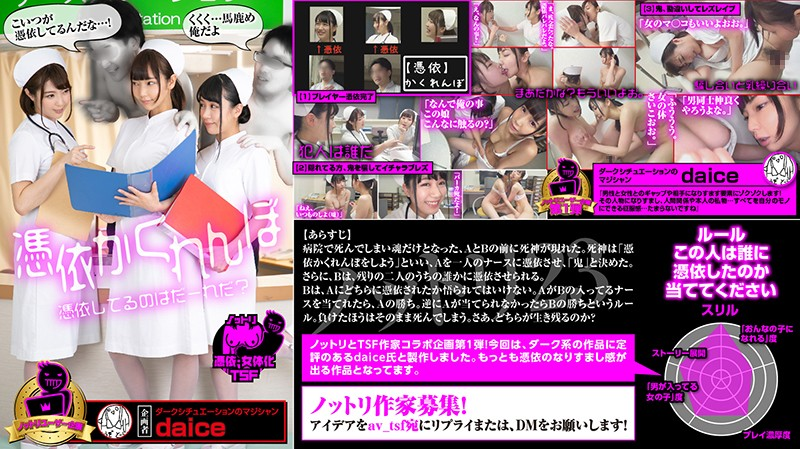 NTTR-023 hd japanese porn Possessed Hide-And-Go-Seek Let's See Who's Possessed