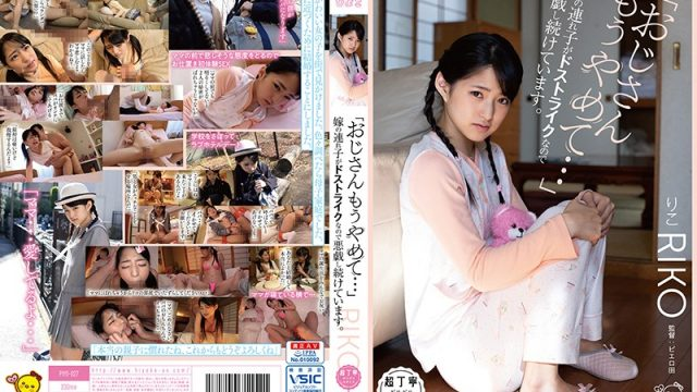 """PIYO-027 japanese porn movie """"Please Stop…"""" My Stepdaughter Is Totally My Type So I've Been Molesting Her."""