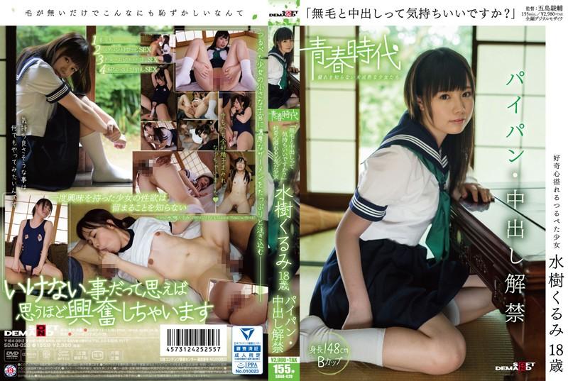 "SDAB-020 jav hd Kurumi Mizuki ""Does it feel good to have cum inside a shaved pussy?"" 18 Year Old Kurumi Mizuki Now Open For"