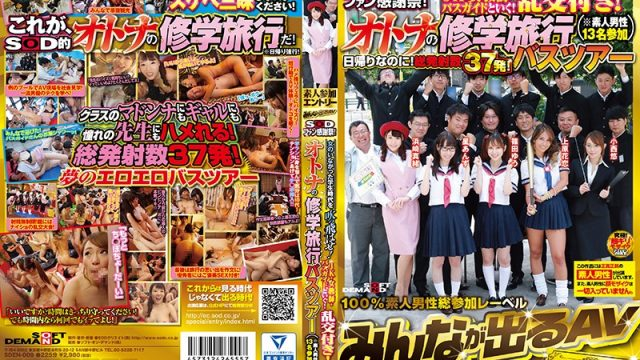SDEN-009 jav hd Yu Konishi Yu Shinoda An SOD Fan Thanksgiving Day! If You Never Were Lucky With The Ladies During Your Student Days, Now