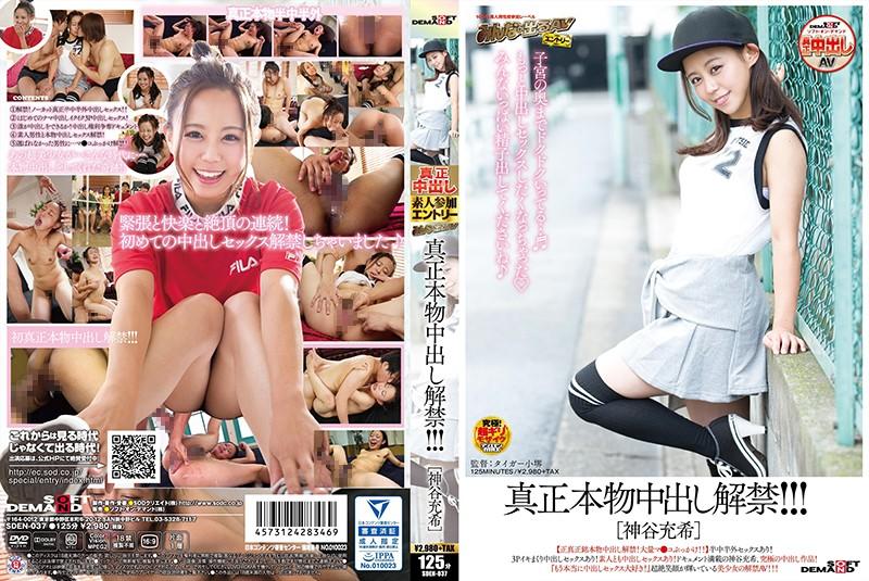SDEN-037 jav streaming Genuine Real Creampie Sex, Unbanned!!! [Mitsuki Kamiya]