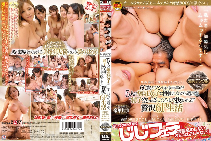 SDMU-125 Javdoe Ruri Saijo Anna Natsuki At 60 Years Old I've Got Six Months Left To Life, And I'm Surrounded By Five Babes With Colossal