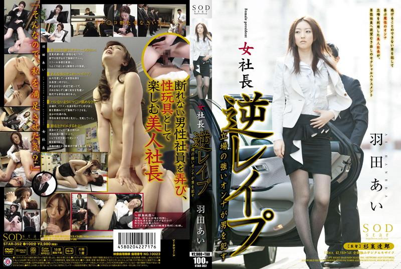 STAR-352 jav online Lady Boss Ai Hanada . Reverse Rape. Woman In Power Rapes Men.