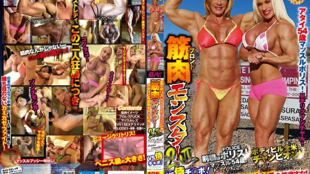 SVDVD-464 jav video Two Blonde Muscular Monsters Who Used To Be Cops! Ripped 54-Year-Old Kitty Kat , All-American