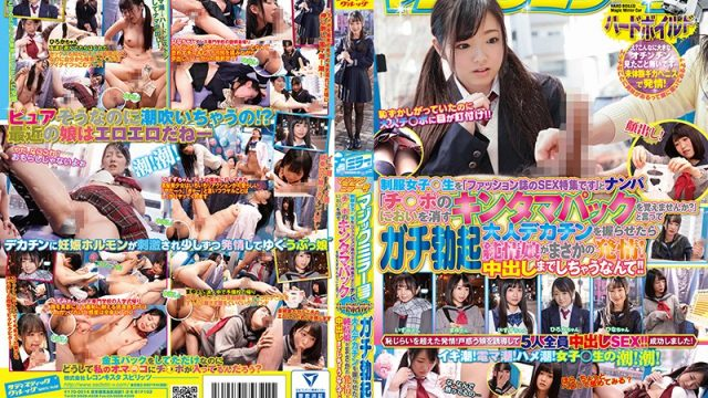 """SVDVD-721 freejav The Magic Mirror, Hard Boiled. We Picked Up Schoolgirls In Uniform By Telling Them """"We're A Fashion"""
